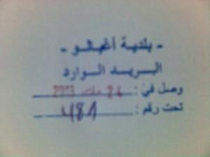 Lettre de réclamation au P/APC d'Aghbalou dans Problèmes du village image46-300x225